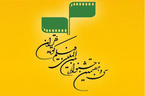 نزدیک به ۱۶۰۰ اثر در سیوهفتمین جشنواره بینالمللی فیلم کوتاه تهران ثبت نام کردند