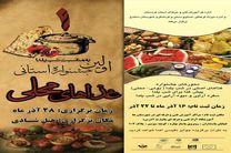 برگزاری اولین جشنواره استانی غذاهای محلی به مناسبت شب یلدا