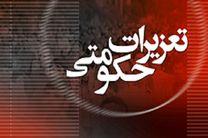 برگزاری مراسم تودیع و معارفه رئیس تعزیرات حکومتی با حضور پورمحمدی