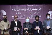 آلبوم «درآینه» با یادی ازمحمدرضا شجریان رونمایی شد