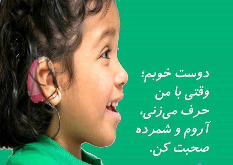 روش شنوایی، کلامی یکی از مؤثرترین روشهای کمک به کودکان کمشنوا و ناشنوا