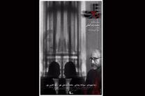 پوستر تعارض در آستانه اولین اکران در سی و هشتمین جشنواره فیلم فجر رونمایی شد