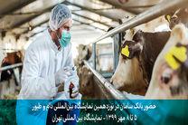معرفی خدمات بانک سامان در نمایشگاه صنعت دام و طیور ایران