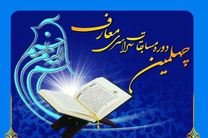 برگزاری چهلمین دوره مسابقات قرآن کریم در خمینی شهر