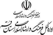 کسب رتبه نخست اداره کل فرهنگ و ارشاد اسلامی استان قم در کشور