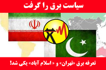 پاکستانی ها برق ایران را ارزان تر از ایرانی ها می خرند / صادرات هر کیلووات برق به همسایه شرقی، ۲۱۰ تومان شد