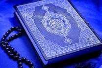 همکاری ۸۵ مربی قرآن در طرحهای قرآنی اوقاف قم