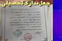 انهدام باند بزرگ جعل مدارک تحصیلی و پزشکی در کشور توسط پلیس آگاهی اصفهان