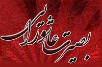 شرکت ۴ میلیون نفر در طرح بصیرت عاشورایی در استان اصفهان