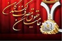 برتری ۳۶ واحدتولیدی خدماتی و صنعتی در استان گلستان معرفی شدند