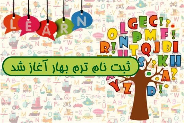 اعلام زمانبندی ثبت نام ترم بهار ۹۸ کانون زبان ایران