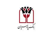 تقدیر رییس کمیته امداد امام خمینی (ره) از بانک پارسیان در حمایت و همراهی در ایجاد اشتغال