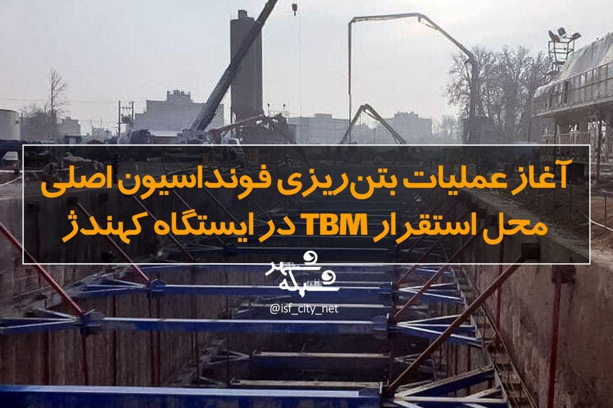 آغاز عملیات بتنریزی فونداسیون اصلی محل استقرار TBM در ایستگاه کهندژ