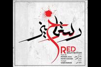انتشار آلبوم موسیقی رستاخیز سرخ در آستانه ماه محرم
