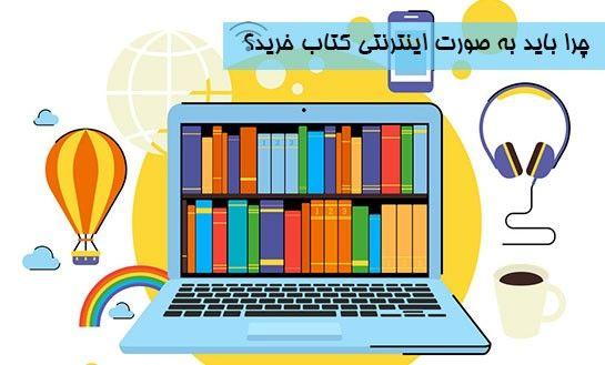 چرا باید به صورت اینترنتی کتاب خرید؟
