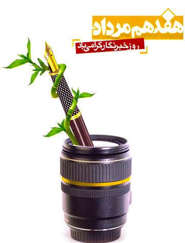 17 مرداد مراسم روز خبرنگار در رشت برگزار می شود