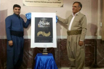 پوستر پانزدهمین جشنواره بینالمللی تئاتر کُردی سقز رونمایی شد