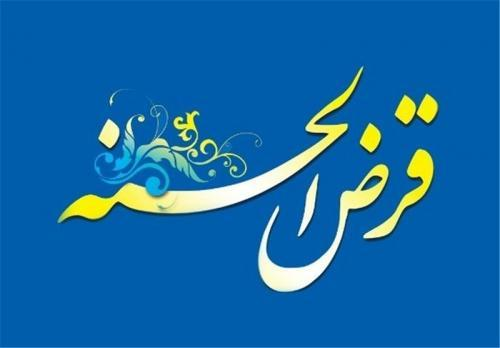 تخصیص 30 میلیون تومان تسهیلات به مددجویان کمیته امداد امام خمینی (ره)