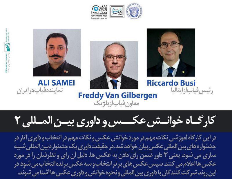 کارگاه آموزشی رئیس فیاپ در ایران برگزار میشود