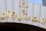 مجمع انتخابات فدراسیون وزنه برداری 16 تیر برگزار می شود