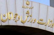 انتصاب معاون جدید امور مجامع و فدراسیونهای ورزشی