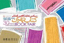 افتتاحیه نمایشگاه کتاب با حضور رئیس مجلس