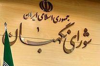 هیات منصوب شورای نگهبان بر استانداردهای حلال نظارت میکند