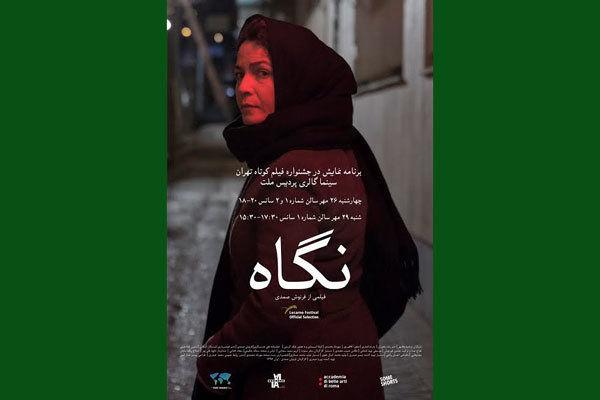 پوستر فارسی فیلم کوتاه «نگاه» رونمایی شد