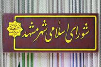 رئیس و اعضای هیئت رئیسه شورای شهر مشهد انتخاب شدند