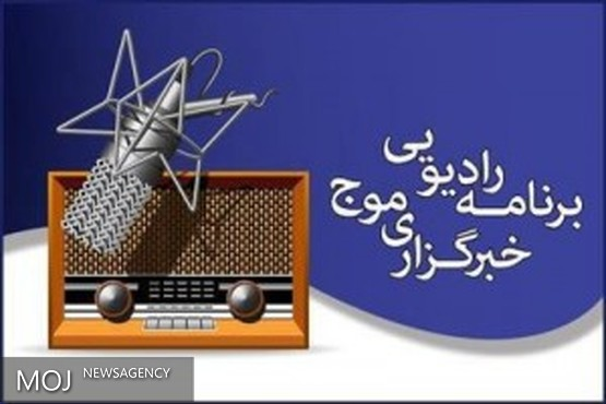 شصت و پنجمین برنامه رادیویی خبرگزاری موج؛ از رییس جمهورهای در سایه تا ارتقای توان دفاعی!