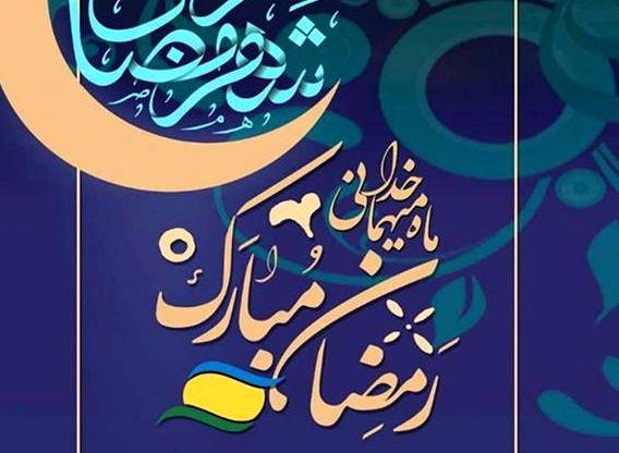 برگزاری برنامه های مختلف با محتوای معارف رمضانی در منطقه آزاد انزلی