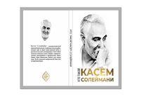 انتشار کتاب «شاخصهای مکتب شهید سلیمانی» به زبان روسی
