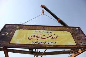 دومین موزه صنعت نفت در آبادان افتتاح می شود