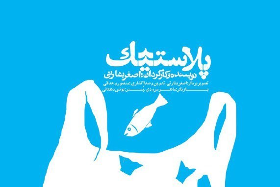راهیابی دو فیلم کوتاه هرمزگان به جشنواره بینالمللی فیلم کوتاه تهران