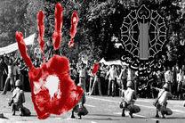 بیانیه شورای هماهنگی تبلیغات اسلامی استان گیلان بهمناسبت  یومالله ۱۷ شهریور
