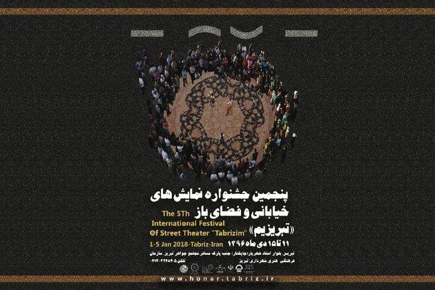 امضای تفاهم نامه های همکاری میان جشنواره های تئاتر خیابانی کشور