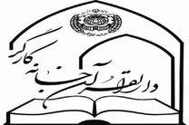 جشنواره قرآنی فجر افتتاح می شود