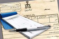 مستمری بگیران بهزیستی و کمیته امداد از پرداخت هزینه های دادرسی معاف شدند