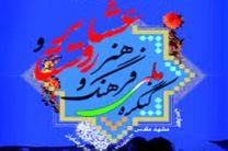 برگزاری همایش فرهنگ و هنر روستا و عشایر منطقه غرب کشور در کرمانشاه