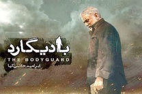 پخش فیلم سینمایی بادیگارد از شبکه آی فیلم