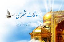 جدول اوقات شرعی تهران بهمن سال 98