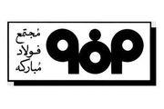حضور ۶۱۰۰ نفر ازخانوادهها و کارکنان فولاد مبارکه در سیامین دورۀ مسابقات قرآن کریم