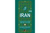 شعار ایران در نمایشگاه کتاب پکن اعلام شد