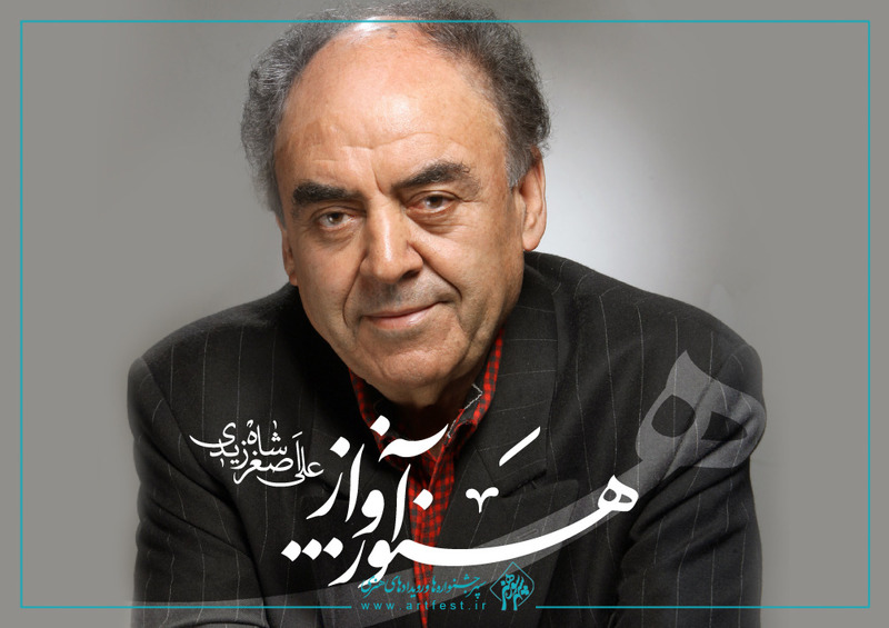 تازهترین آلبوم تنها بازمانده مکتب آوازی اصفهان رونمایی میشود