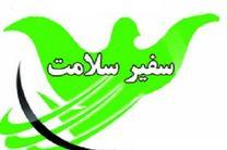 کرمانشاه رتبه نخست کشوری در اجرای طرح سفیران سلامت