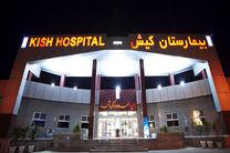 بخش بیماران تنفسی مشکوک به کرونا بیمارستان کیش خالی از بیمار شد