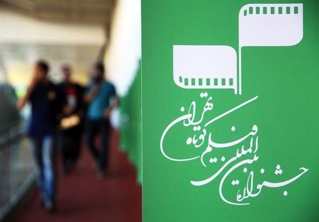 سی و پنجمین جشنواره فیلم کوتاه با حضور 30 کشور در تهران برگزار میشود