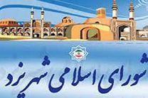 حمایت شورای شهر یزد از حاشیه نشینان شهر در برابر کرونا