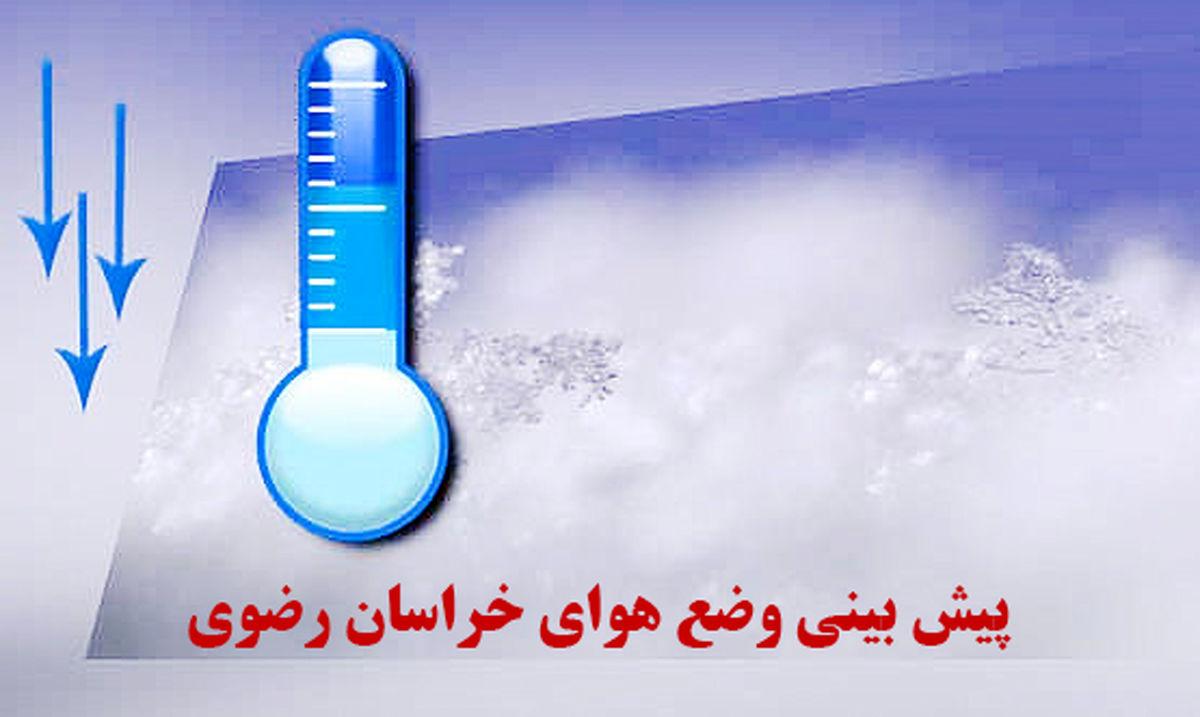 کاهش دمای۱۰ درجه ای برای خراسان رضوی