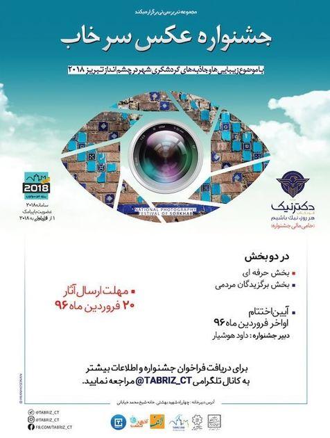 """جشنواره عکس """"سرخاب"""" در تبریز برگزار میشود"""